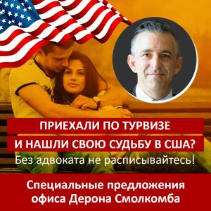 Иммиграция через брак, если вы приехали по турвизе, Простая эмиграция в США, оказание юридической помощи