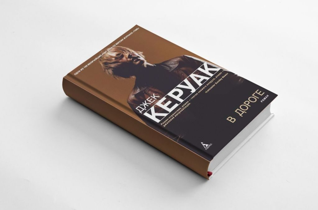 """Джек Керуак """"В дороге"""". Фото columbus-chocolate.com"""