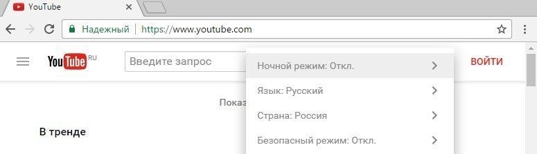 """Вкладка """"Ночной режим"""" в меню YouTube. Фото РИА Новости"""