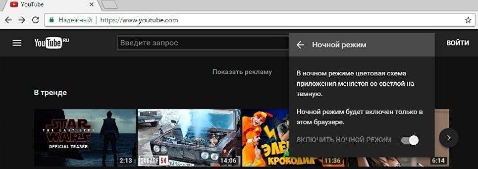 Ночной режим YouTube. Фото РИА Новости