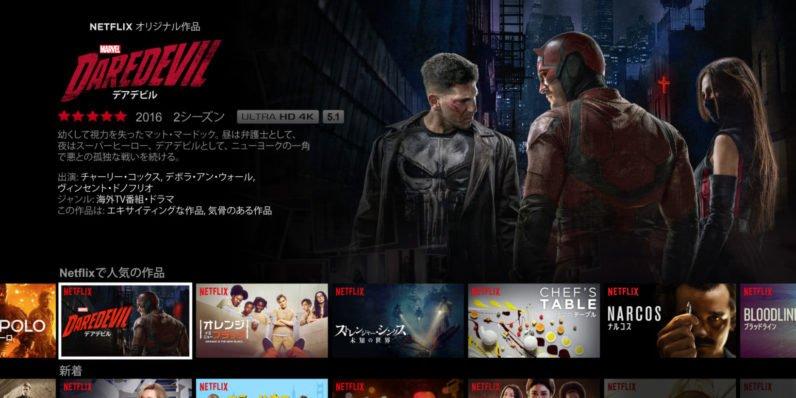 Netflix. Фото thenextweb