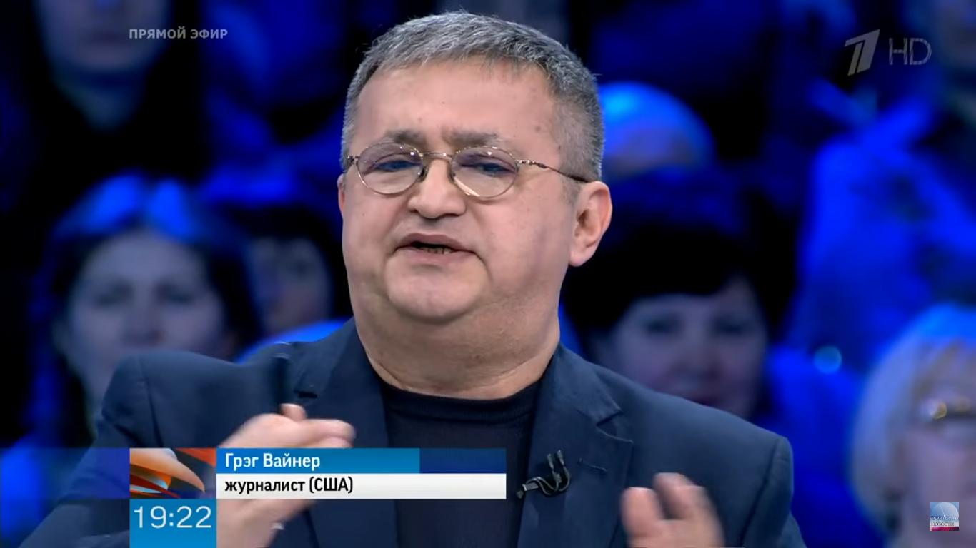 Грэг Вайнер, он же Григорий Винников