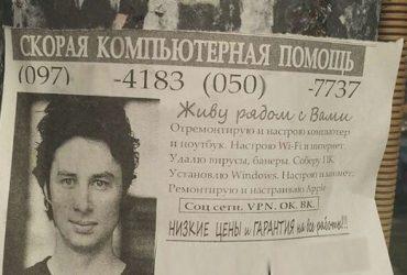 ФОТО: Как Зак Брафф узнал, что лечит импотенцию в Саратове и ремонтирует компьютеры в Киеве