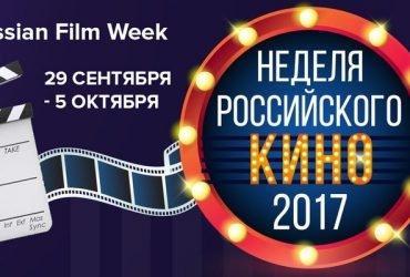 Все, что нужно знать о «Неделе российского кино» в Майами