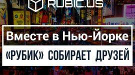 «Рубик» собирает друзей в Нью-Йорке. Networking, делимся опытом