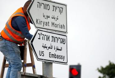 Площадь перед посольством США в Иерусалиме назовут в честь Трампа