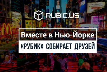 """""""Рубик"""" проводит встречу в Нью-Йорке. Кто на ней будет и почему вам стоит ее посетить"""
