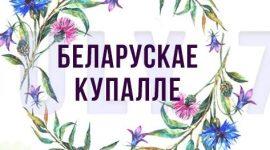 «Беларускае Купалле» от белорусской диаспоры Южной Флориды