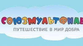 «Союзмультфильм. Альманах» — Неделя российского кино в Майами