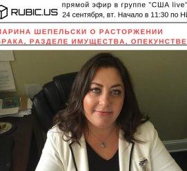Брачный контракт: советы от адвоката Марины Шепельски