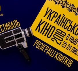 Фестиваль украинского кино в Нью-Йорке: программа, цены, розыгрыш билетов