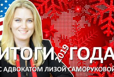 Обуза для общества, виза за миллион и другие итоги года от адвоката Лизы Саморуковой